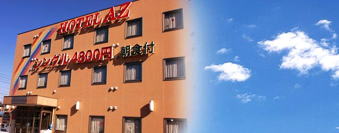 HOTEL AZ 愛知蒲郡