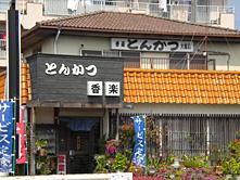 香楽(とんかつ)