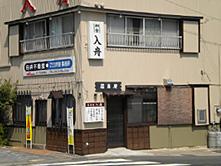 入船屋(居酒屋)